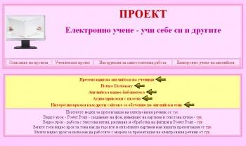Български: Електронно обучение по английски език