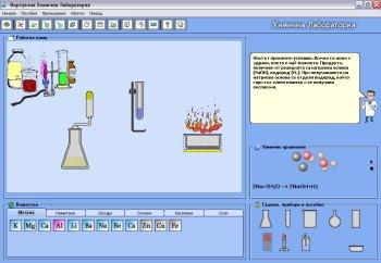Виртуална Химична Лаборатория