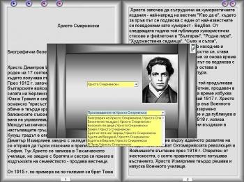 Българска класика 2.0