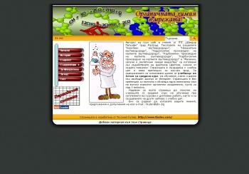 Светът на органичната химия