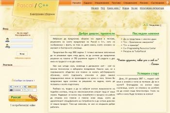 Електронен сборник Pascal и C++