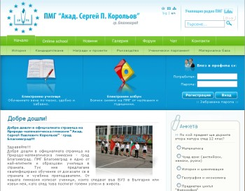 Електронно училище на ПМГ Акад. С. П. Корольов - гр. Благоевград
