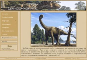 Динозаврите