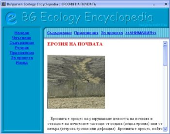 Електронна Екологична Енциклопедия